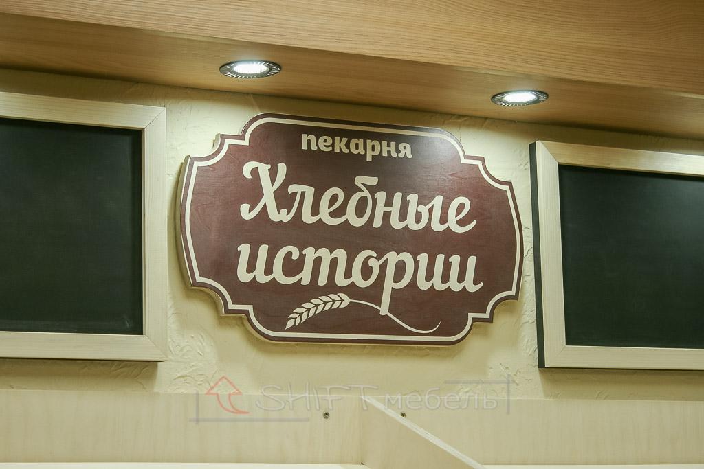Пекарня проект-01